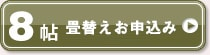 清流ストライプ03 乳白色×白茶色 新調縁無し8帖