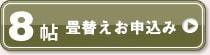 彩園01新銀白色 新調縁無し8帖