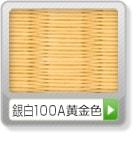 新調縁付き6帖黄金白