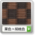 新調縁付き4.5帖 銀白市松 栗色×胡桃色