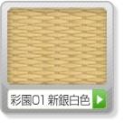 新調縁無し8帖 彩園01 新銀白色