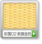 新調縁無し4.5帖 彩園02 新黄金色