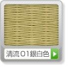 新調縁無し8帖清流01銀白色