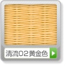 新調縁無し8帖清流02黄金色