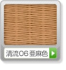 新調縁無し4.5帖清流06亜麻色