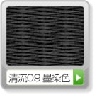 新調縁無し8帖清流09黒染色