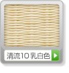 新調縁無し4.5帖清流10乳白色
