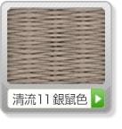 表替え4.5帖清流11銀鼠色