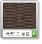 新調縁無し8帖清流12栗色