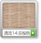 新調縁無し8帖清流14灰桜色