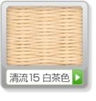 新調縁無し4.5帖清流15白茶色