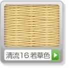 新調縁付き6帖清流16若草色