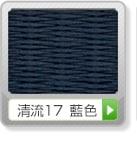 表替え4.5帖清流17銀白色