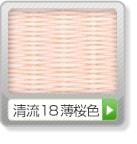 表替え4.5帖清流18黄金色