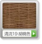 新調縁無し4.5帖清流19亜麻色