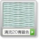 表替え4.5帖清流20青磁色