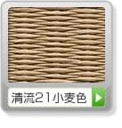新調縁無し4.5帖清流21小麦色