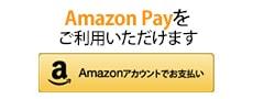 Amazonログイン・amazonpayをご利用できます。