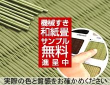 機械すき和紙畳サンプル無料進呈中