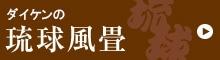 ダイケンの琉球畳