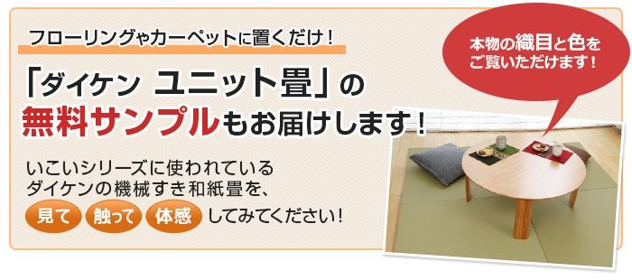 「ダイケン ユニット畳」の無料サンプルお届けします!