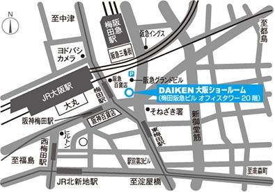 DAIKEN大阪ショールーム