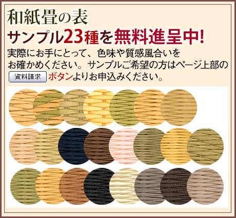 和紙畳の表サンプル23種を無料進呈中!