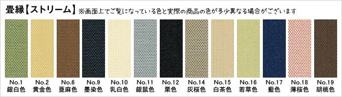 畳縁カラーサンプル