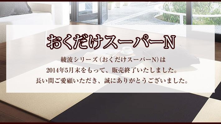 おくだけスーパーN 綾波シリーズは2014年5月末日をもって、販売終了いたしました。長い間ご愛願いただき、誠にありがとうございました。