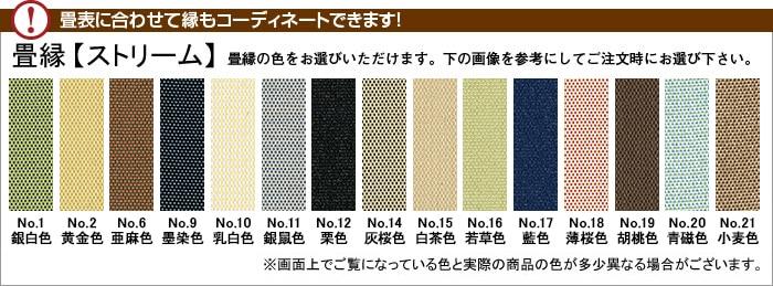 畳表に合わせて縁もコーディネートできます!全15色