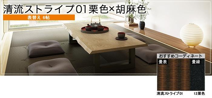 清流ストライプ 01 栗色×胡桃色