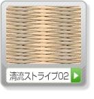 表替え4.5帖清流ストライプ01