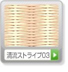 新調縁無し4.5帖清流ストライプ01