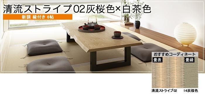 清流ストライプ 02 灰桜色×白茶色