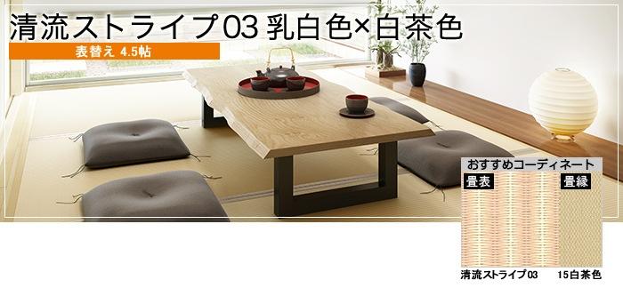 清流ストライプ 03 乳白色×白茶色