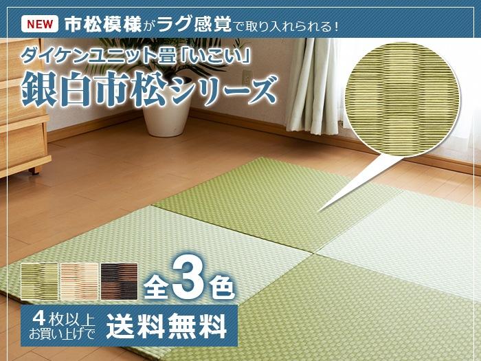 ダイケンユニット畳「いこい」銀白市松シリーズ 13種のバリエーションイメージ自由自在