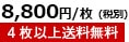8,700円/枚 4枚以上送料無料