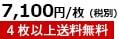 7,100円/枚 4枚以上送料無料