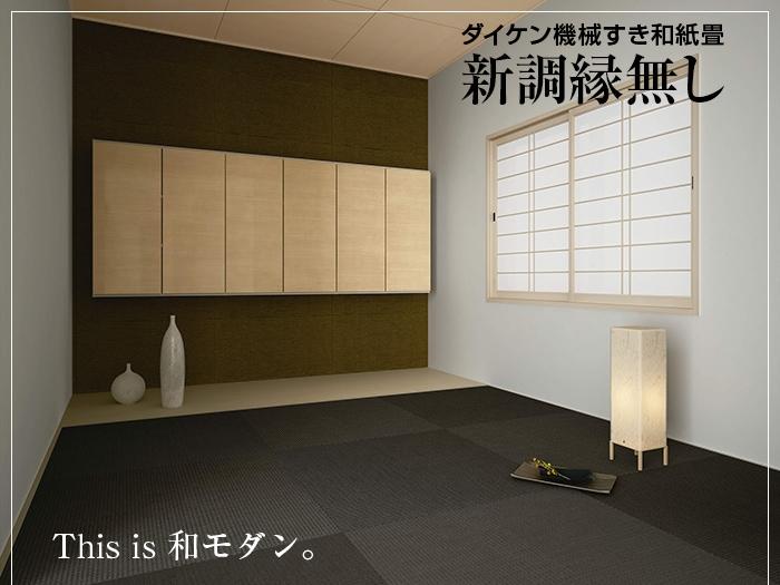 ダイケン機械すき和紙畳 新調縁無し This is 和モダン。