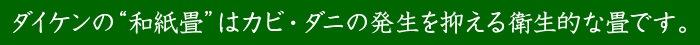 """ダイケンの""""和紙畳""""はカビ・ダニの発生を抑える衛生的な畳です"""
