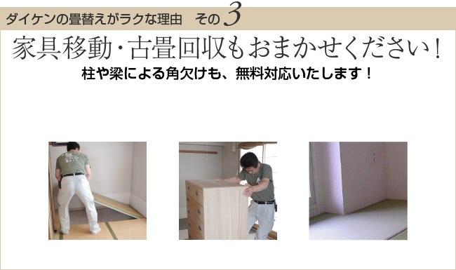 ダイケンの畳替えがラクな理由 その3 家具移動・古畳回収もおまかせください!