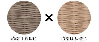 清流11銀鼠色×清流14桜灰色