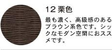12 栗色