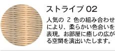 清流ストライプ02 灰桜色×白茶色