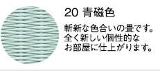 20 青磁色