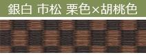 銀白市松 栗色×胡桃色