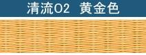 清流02 黄金色