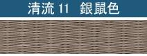 清流11 鉄鼠色