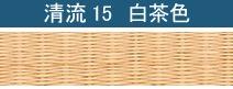 清流15 白茶色
