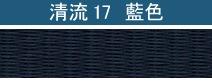 清流17 藍色